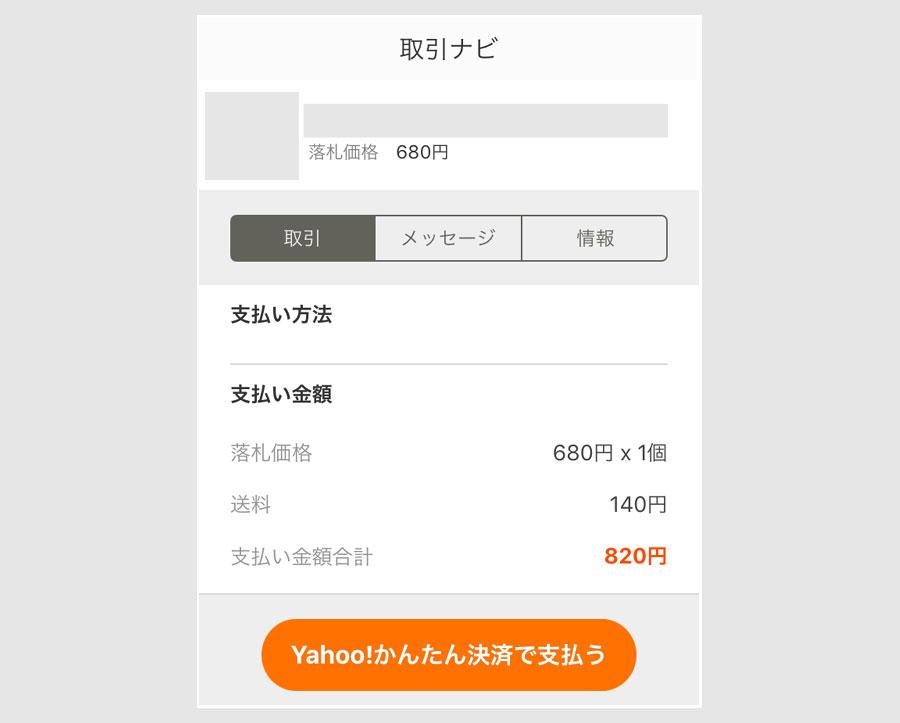 ヤフオクをLINE Payカードで決済する方法1