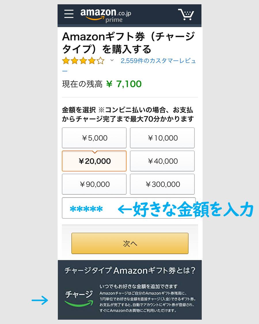 Amazonギフト券にチャージする1