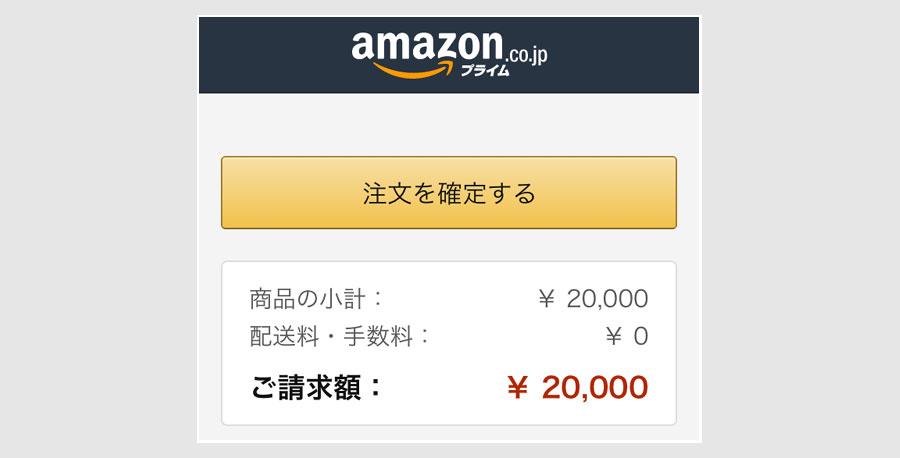 STEP3:Amazonギフト券にチャージする4