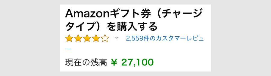 Amazonギフト券にチャージする4
