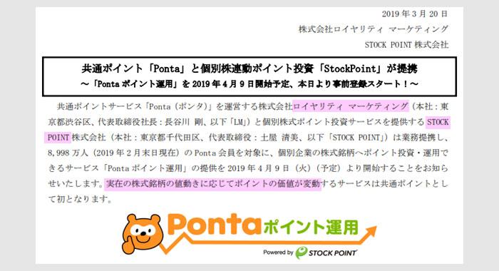Pontaポイント運用のプレスリリースをチェック1