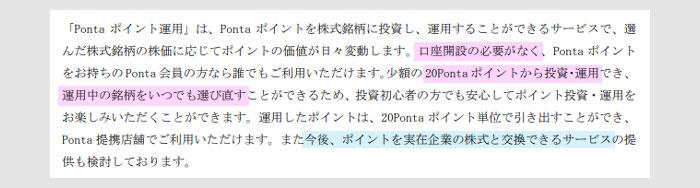 Pontaポイント運用のプレスリリースをチェック3