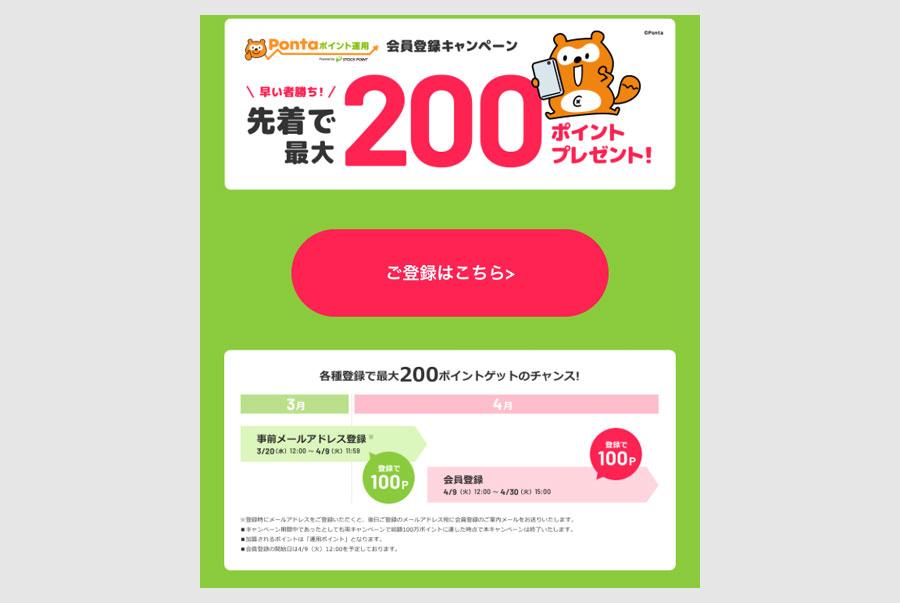 【Pontaポイント運用】会員登録キャンペーン 登録