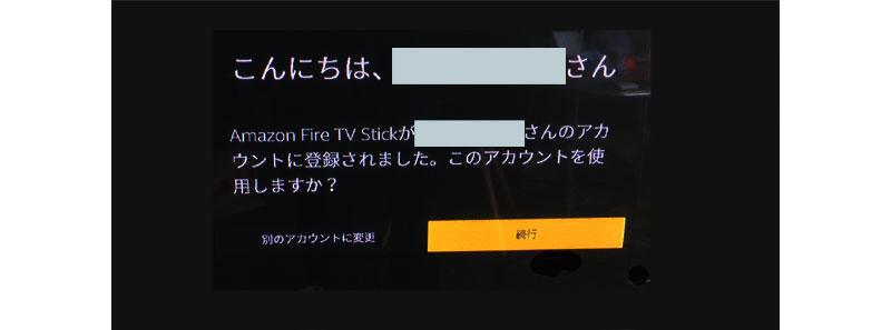 Fire TV Stickの初期設定8