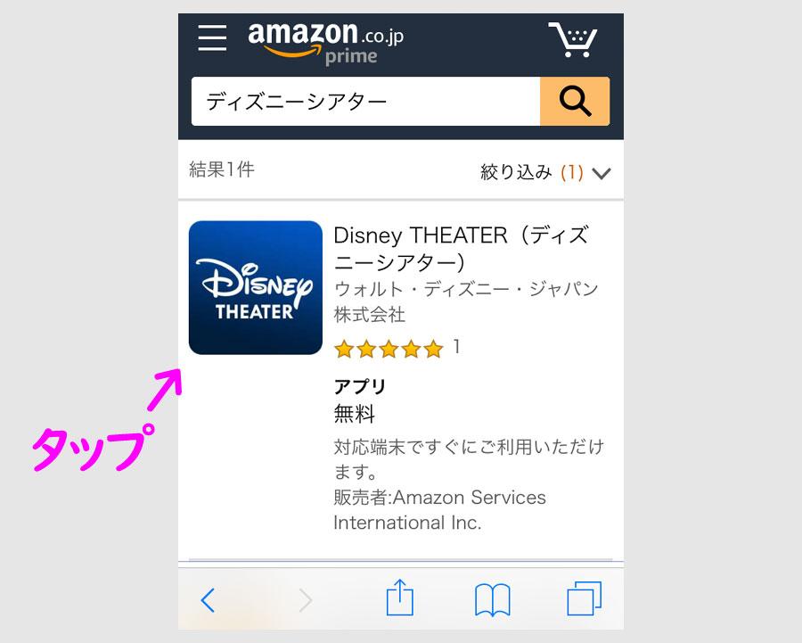 ディズニーデラックスアプリをダウンロード1