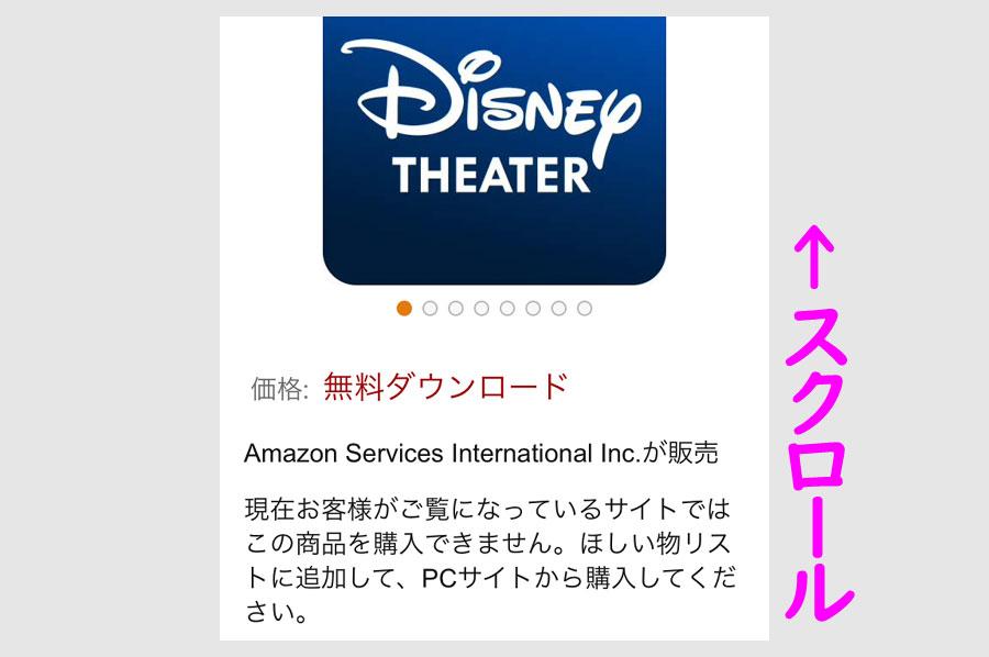 ディズニーデラックスアプリをダウンロード2