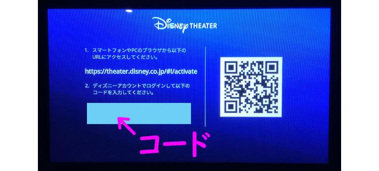 ディズニーデラックスアプリをダウンロード8