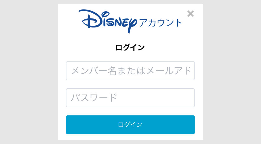 ディズニーデラックスアプリをダウンロード9