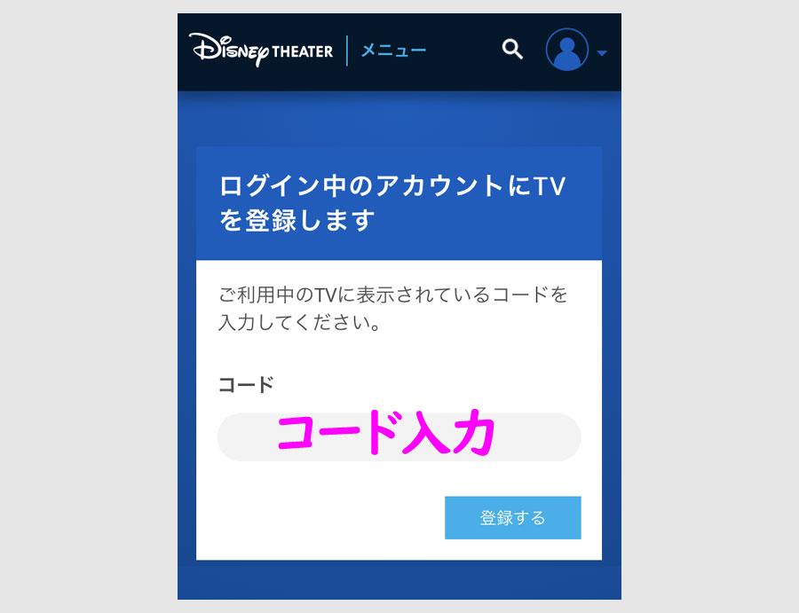 ディズニーデラックスアプリをダウンロード11