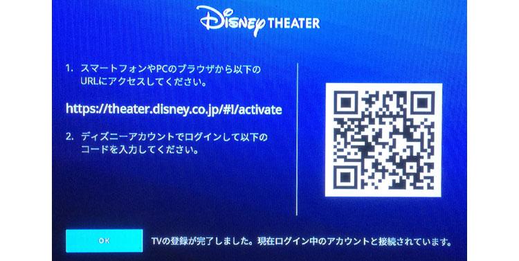 ディズニーデラックスアプリをダウンロード12