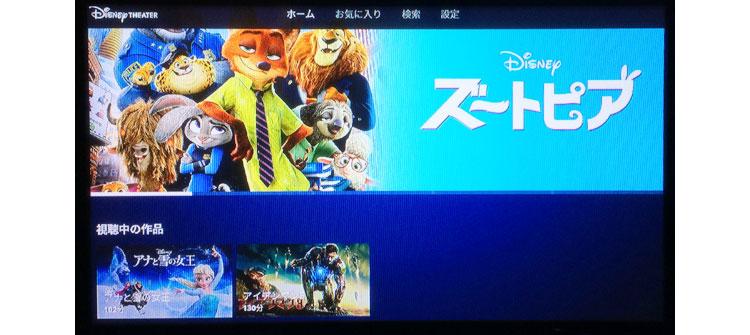 ディズニーデラックスアプリをダウンロード13