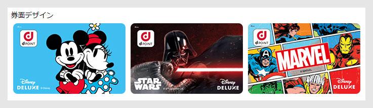 3種類のディズニー限定dポイントカード