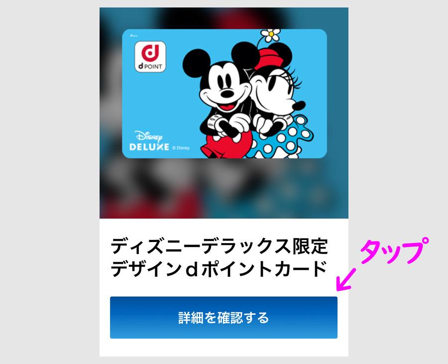 ディズニーデラックス限定dポイントカードをもらう方法3
