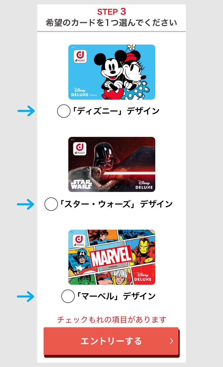 ディズニーデラックス限定dポイントカードをもらう方法8