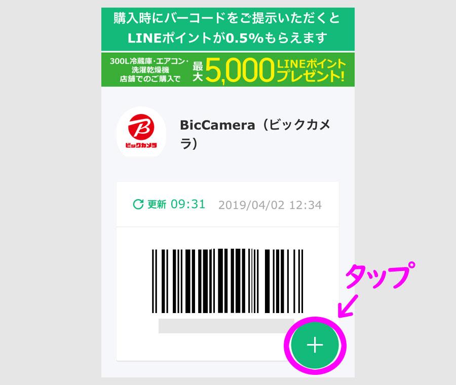 ビックカメラ、コジマ、ソフマップで実際に買う手順1
