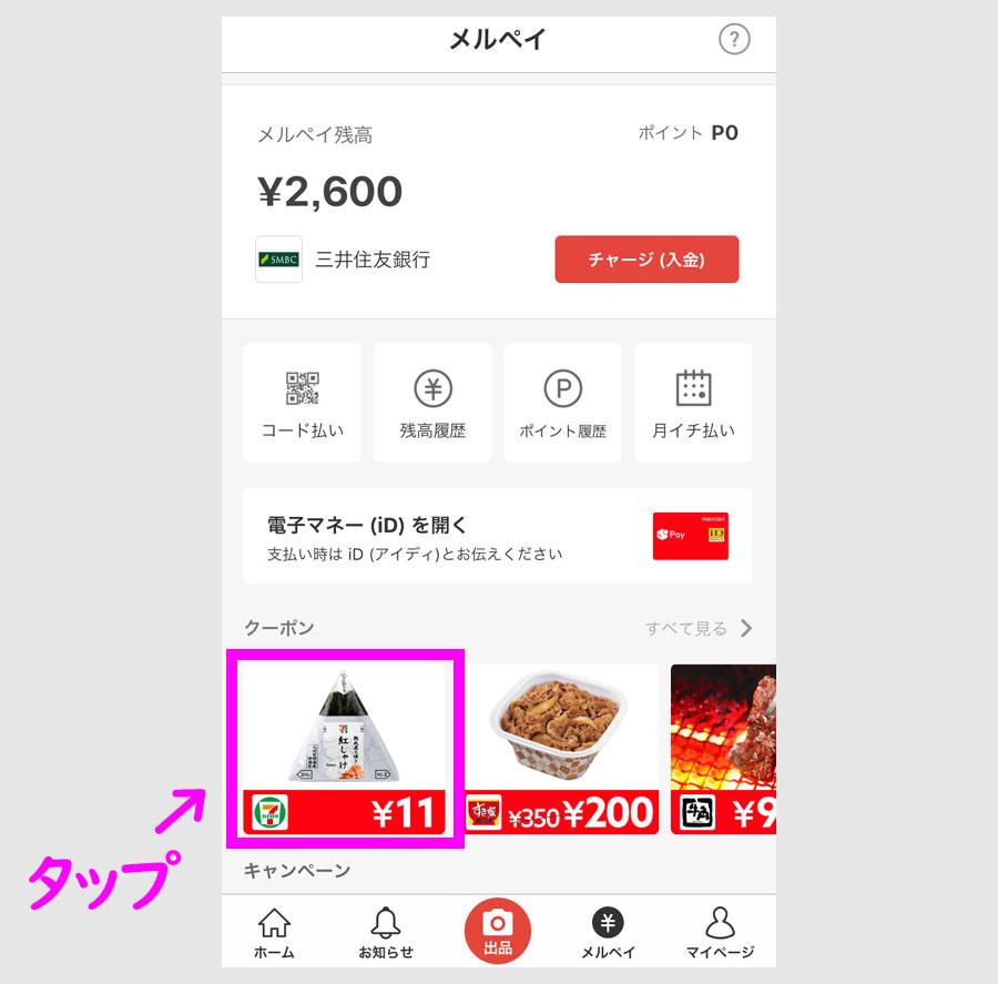 クーポンでセブンイレブンのおにぎりを11円で買う1