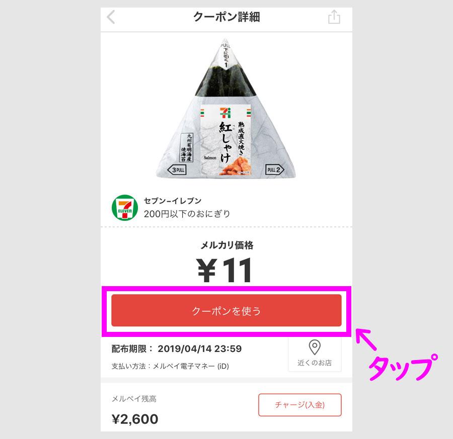 クーポンでセブンイレブンのおにぎりを11円で買う2
