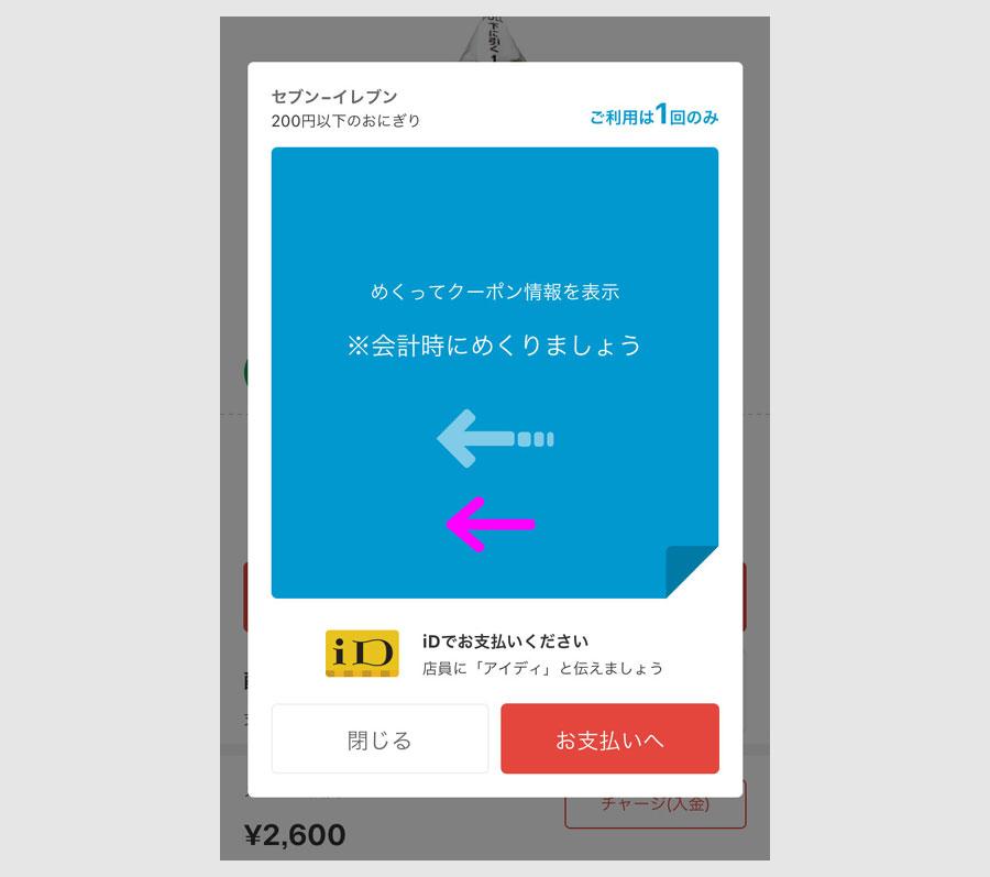 クーポンでセブンイレブンのおにぎりを11円で買う3