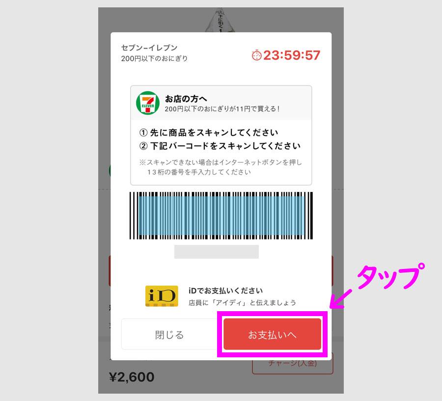 クーポンでセブンイレブンのおにぎりを11円で買う4