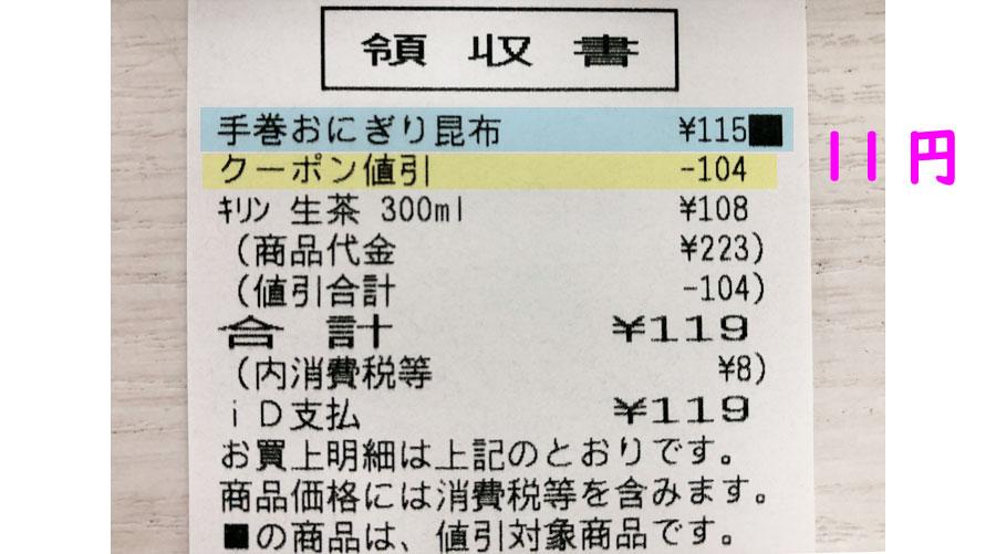 クーポンでセブンイレブンのおにぎりを11円で買う7