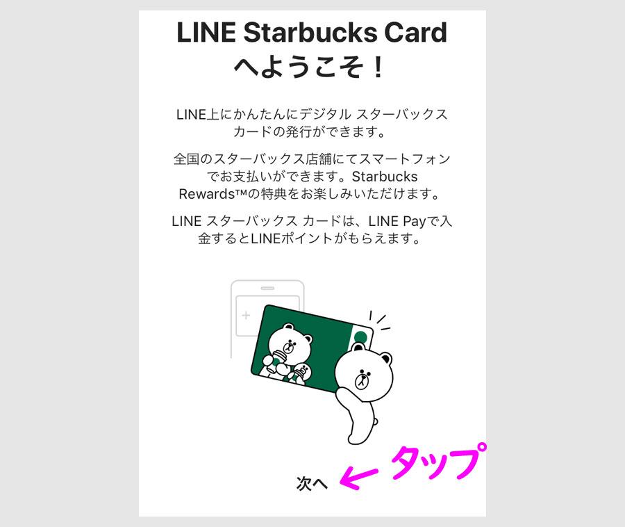 LINE スタバカードの有効化5