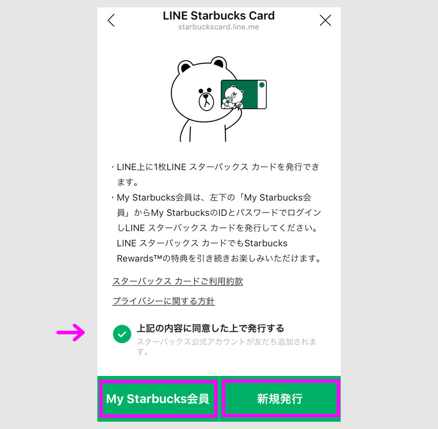 LINE スタバカードの有効化6