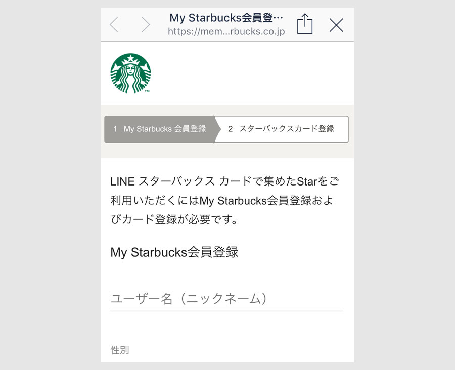 My Starbucks会員登録1