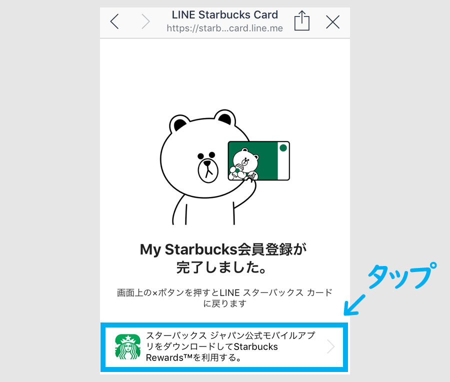 My Starbucks会員登録2