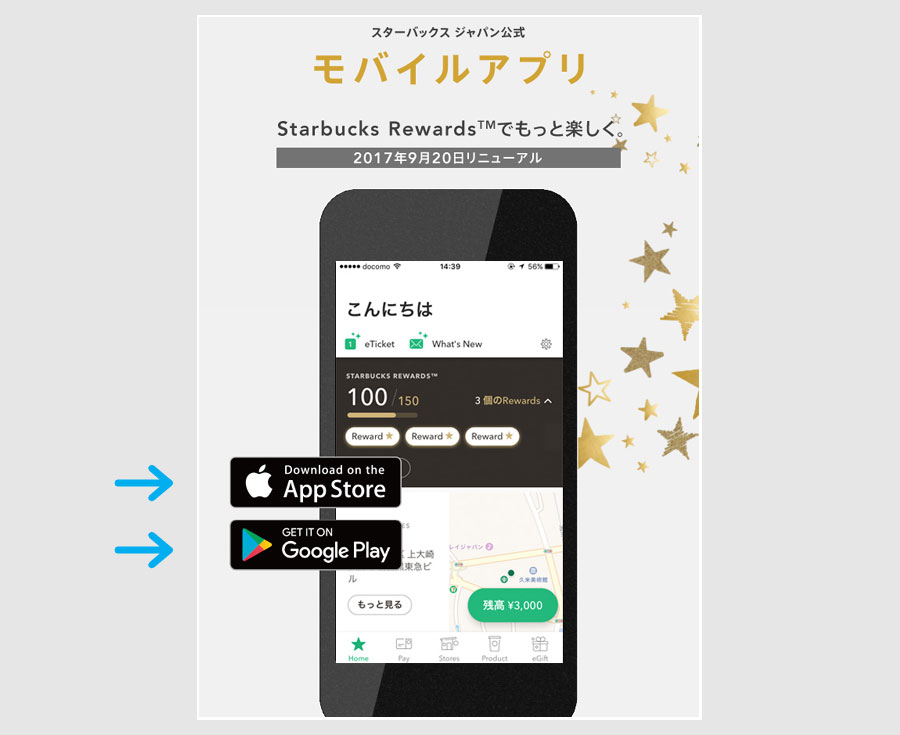 My Starbucks会員登録3