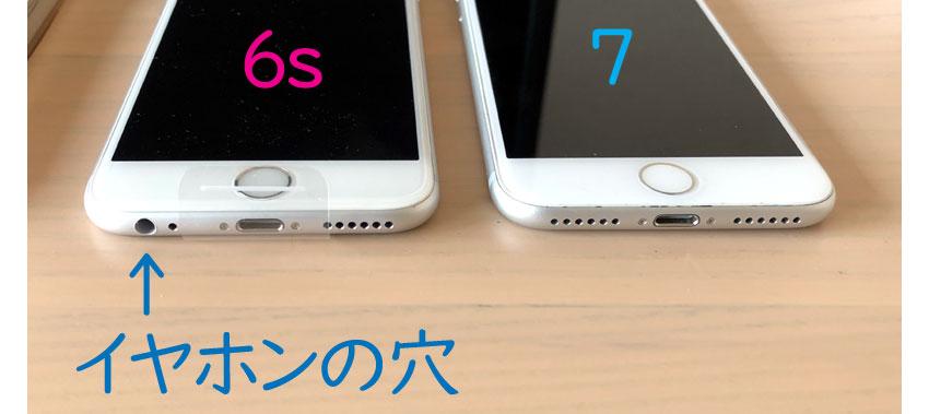 iPhone6sにはイヤホンジャックがある<