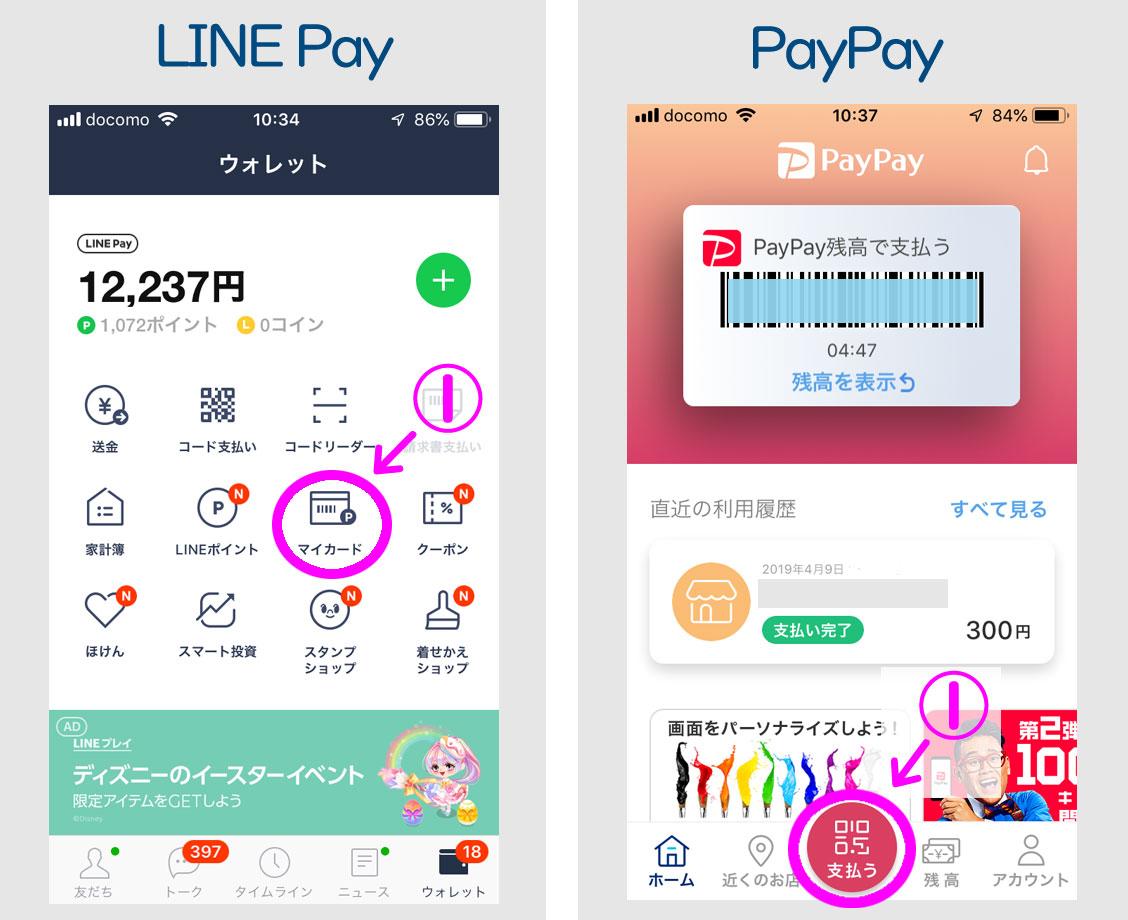 LINE PayとPayPayのファミマTカード早出し検証1