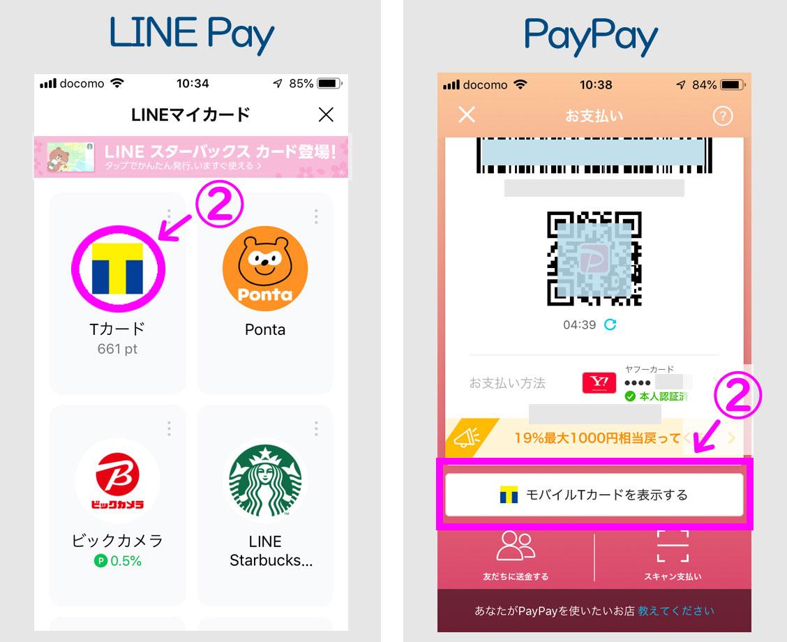 LINE PayとPayPayのファミマTカード早出し検証2