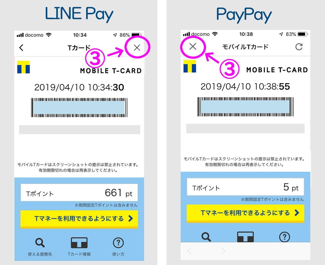 LINE PayとPayPayのファミマTカード早出し検証3
