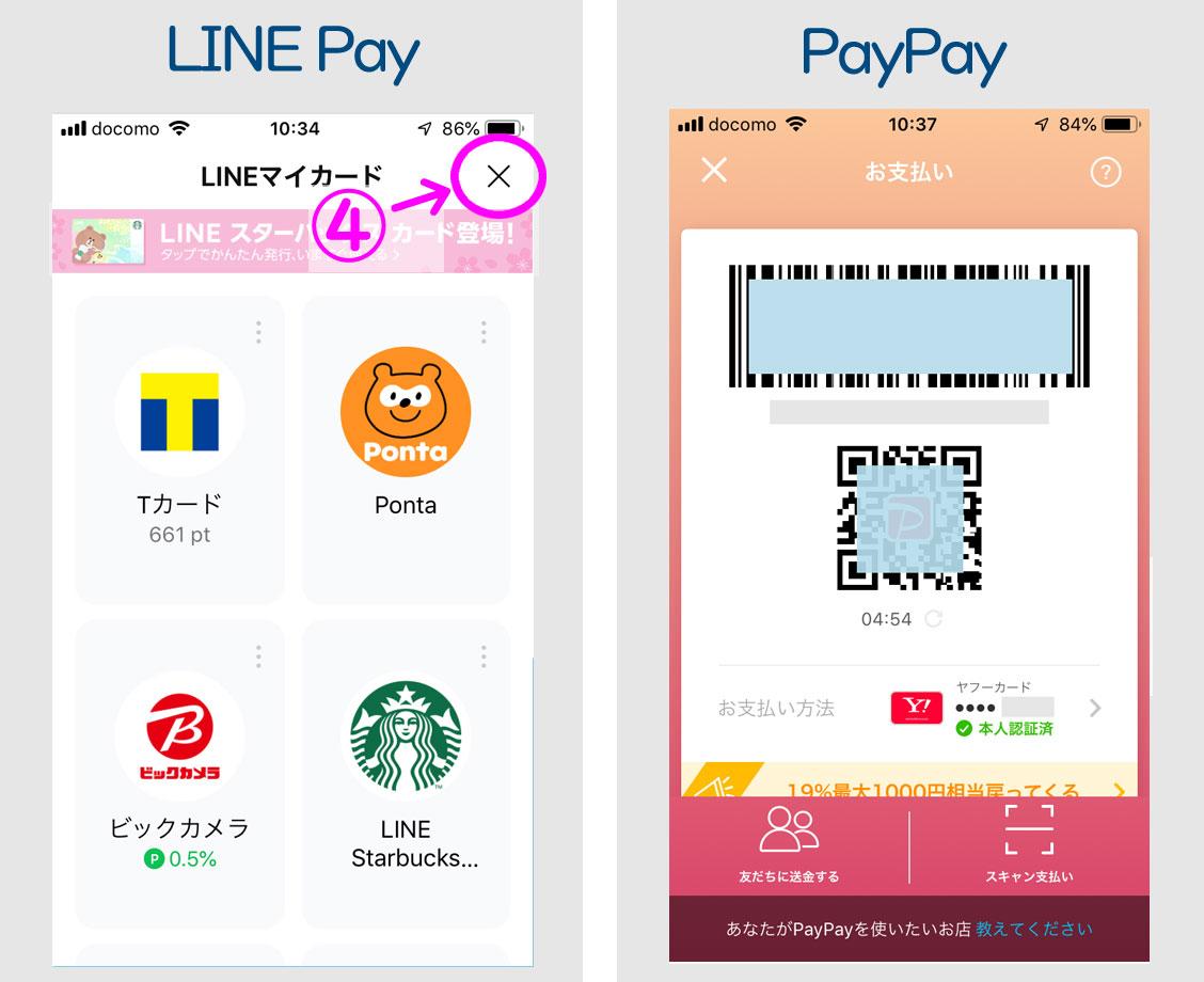 LINE PayとPayPayのファミマTカード早出し検証4