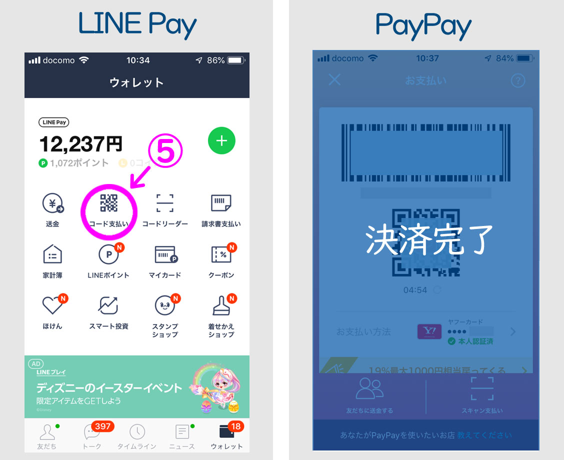 LINE PayとPayPayのファミマTカード早出し検証5