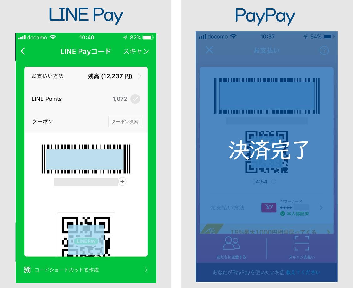 LINE PayとPayPayのファミマTカード早出し検証6