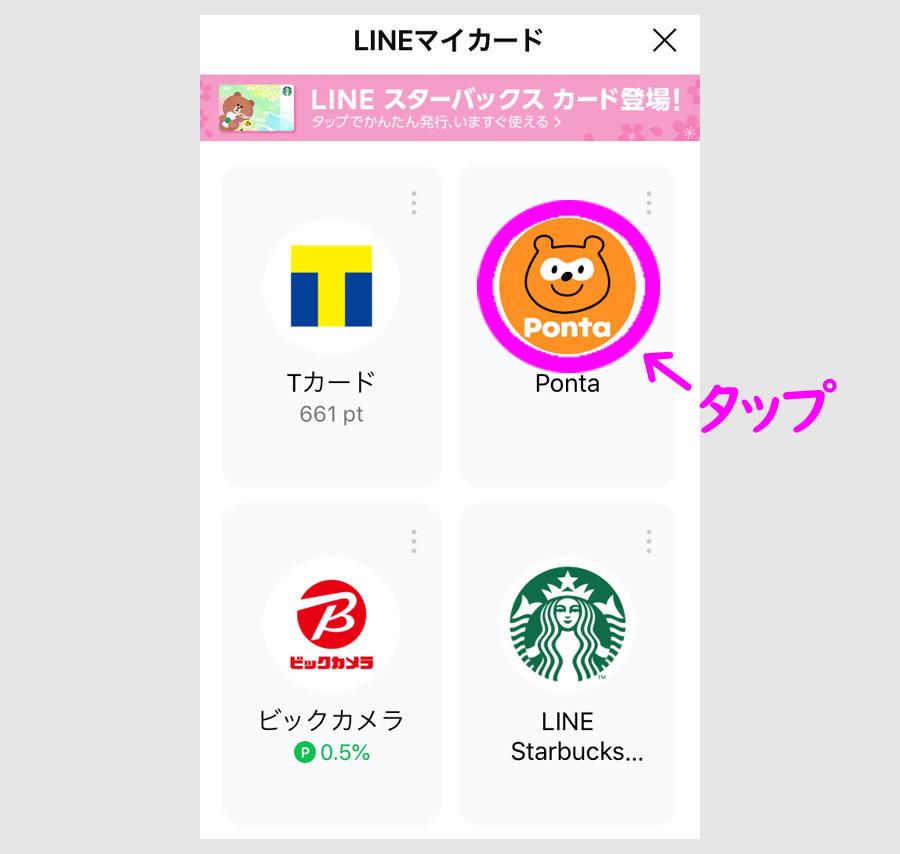 LINE Payボタンは実装されていた(ローソンでPontaの3アクション例)1