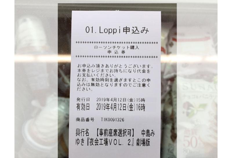 Loppi(ローソン、ミニストップ)の使い方5