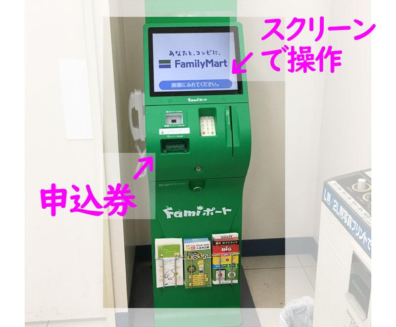 Famiポート(ファミマ)の使い方1