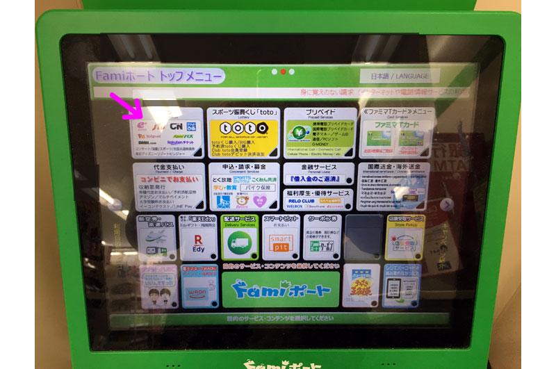 Famiポート(ファミマ)の使い方2