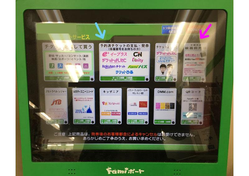 Famiポート(ファミマ)の使い方3