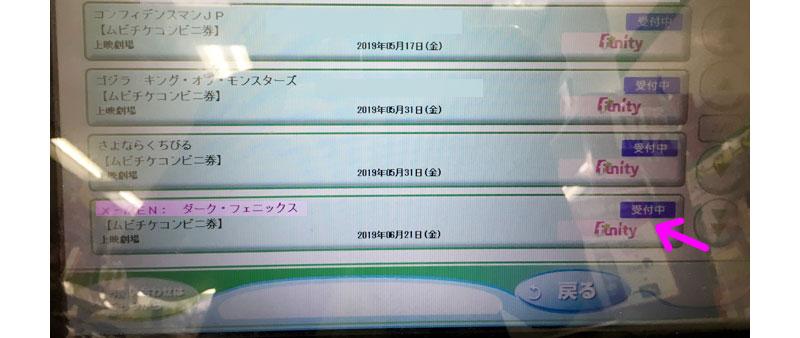 Famiポート(ファミマ)の使い方4