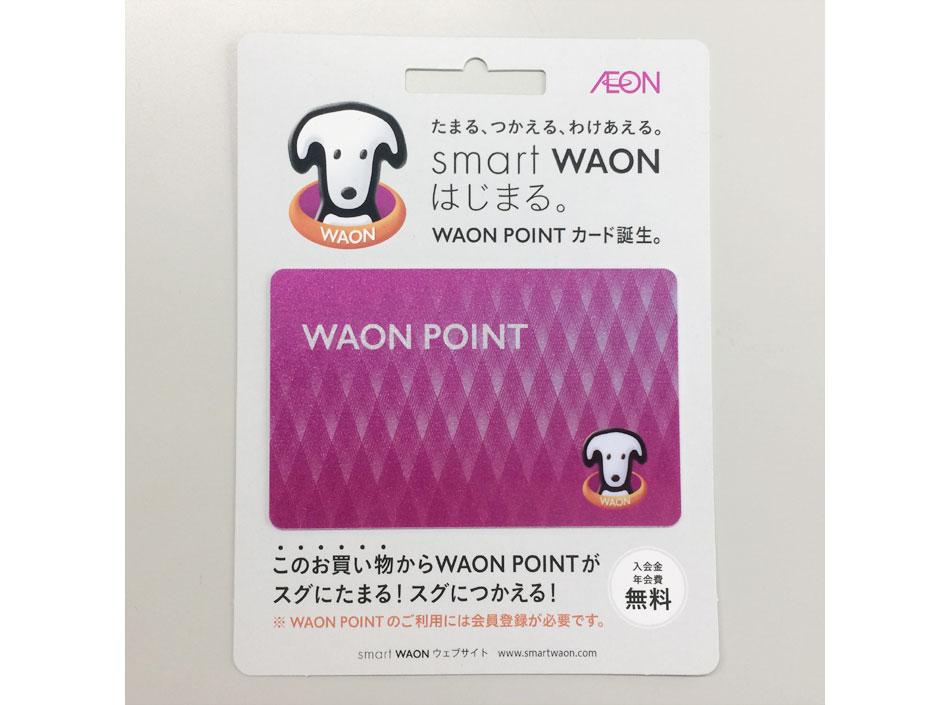 WAONポイントカードはミニストップでももらえる2