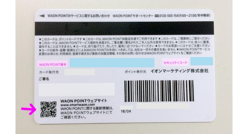 WAONポイントカードはミニストップでももらえる3