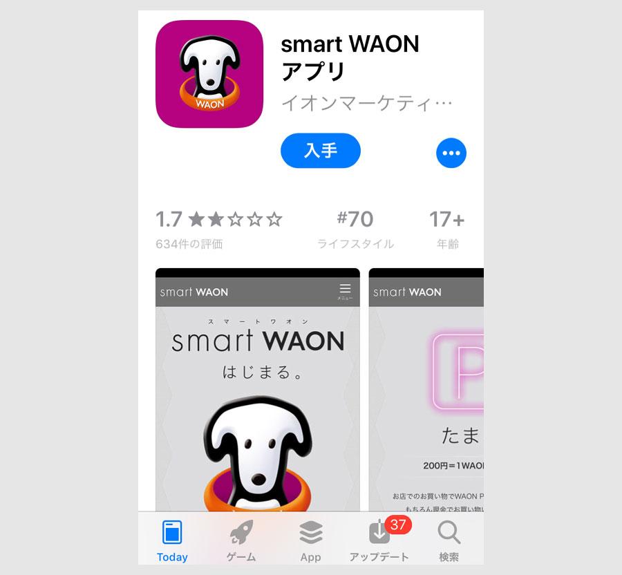 WAONアプリもダウンロード