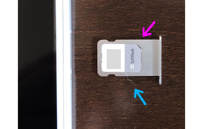 iPhonのSIMカードを自分でセット4