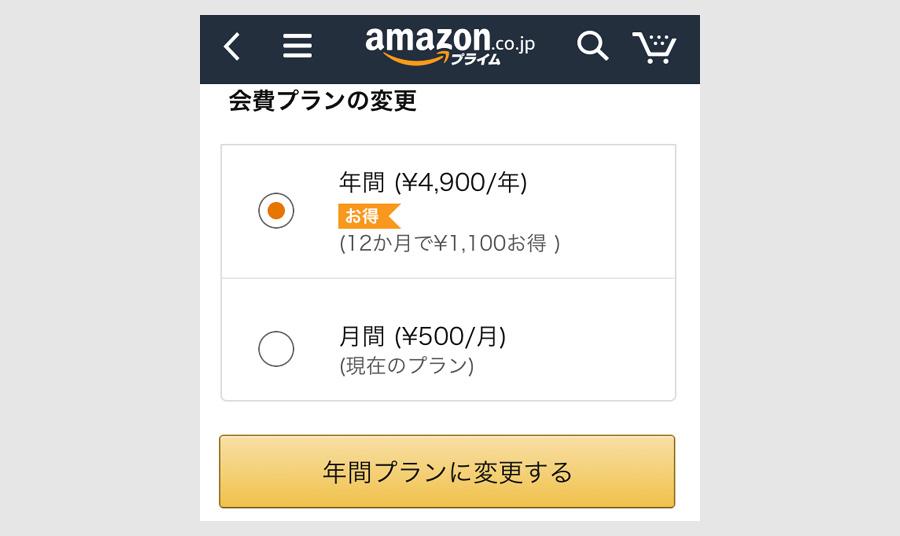 Amazonプライム会費4900円を10年実質15%オフにする方法7