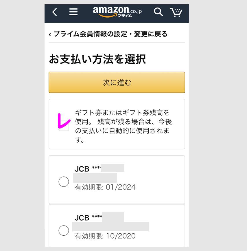 Amazonプライム会費4900円を10年実質15%オフにする方法5