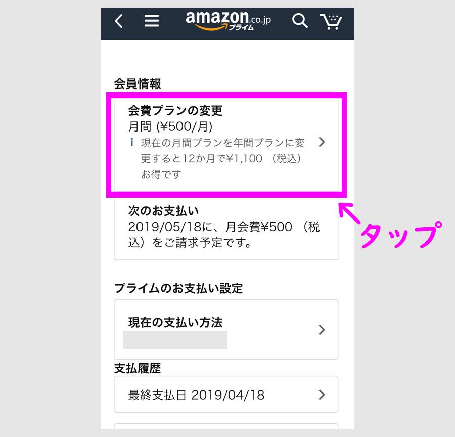 Amazonプライム会費4900円を10年実質15%オフにする方法6