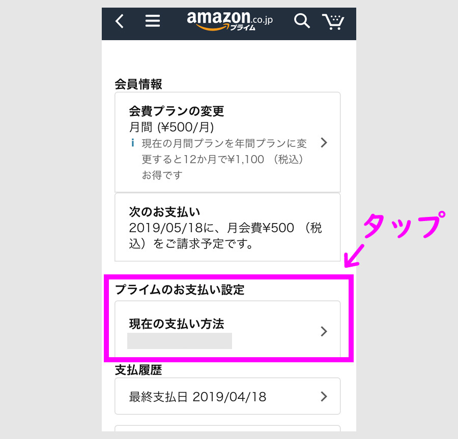 Amazonプライム会費4900円を10年実質15%オフにする方法4
